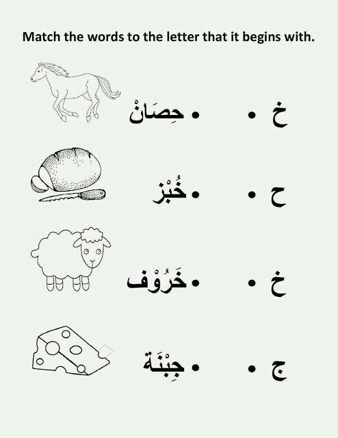 12 besten work sheet Bilder auf Pinterest | Arabische sprache ...