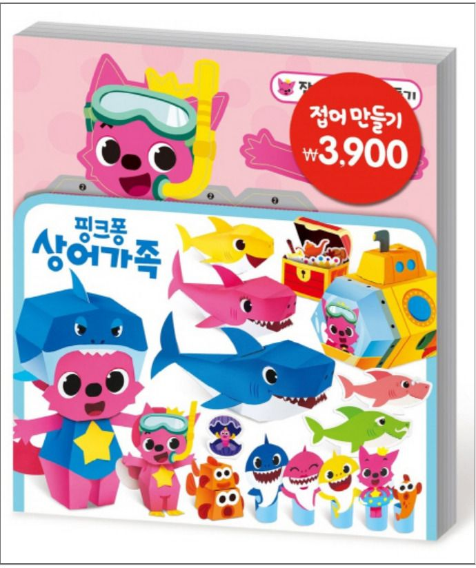 Pinkfong Shark family DIY Making Book Paper For Kids Fun Play Toy Gift Children