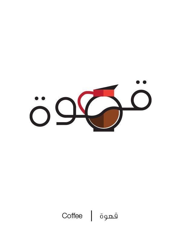 formas letras arabes 5