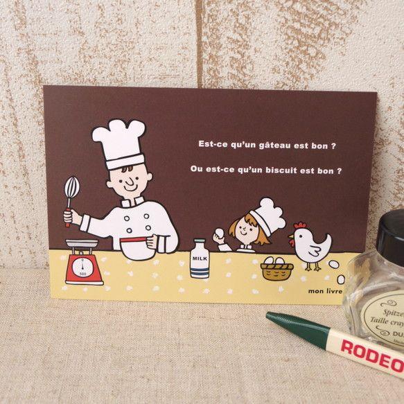 【ポストカード/No.25 クッキング】お料理をしているイラストのポストカード。フランス語意味--ケーキがいいですか?        それともビスケットがいい... ハンドメイド、手作り、手仕事品の通販・販売・購入ならCreema。