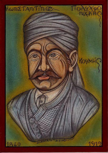 ΠΟΛΥΧΡΟΝΑΚΗΣ Κωνσταντίνος....υπήρξε από τους γενναιότερους και ευφυέστερους οπλαρχηγούς των κρητικών επαναστάσεων, που ξέσπασαν κατά το δεύτερο μισό του 19ου αιώνα στη μαρτυρική Μεγαλόνησο. Ιδιαίτερα διακρίθηκε κατά την τρίχρονη μεγάλη επανάσταση του κρητικού λαού: 1866-69......