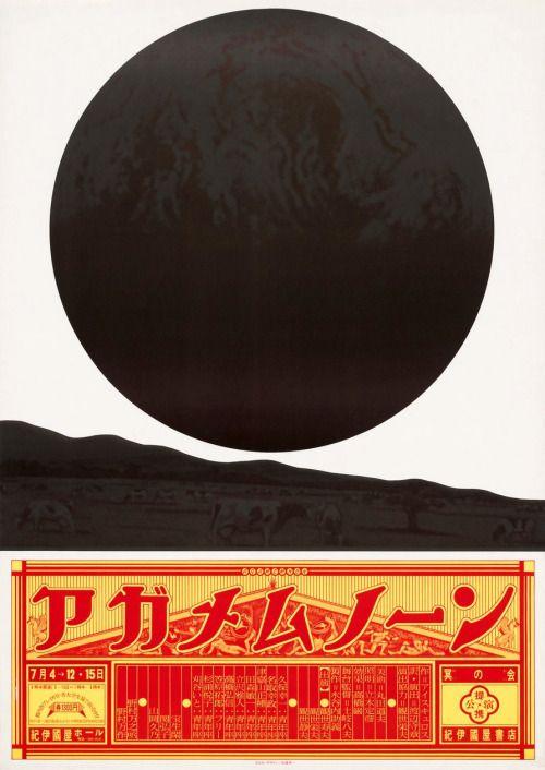 Japanese Theater Poster: Agamemnon. Koichi Sato. 1972