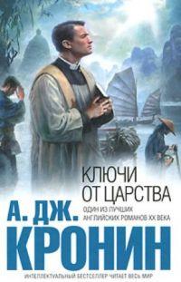 Ключи от Царства — Арчибалд Джозеф Кронин, очень понравилась