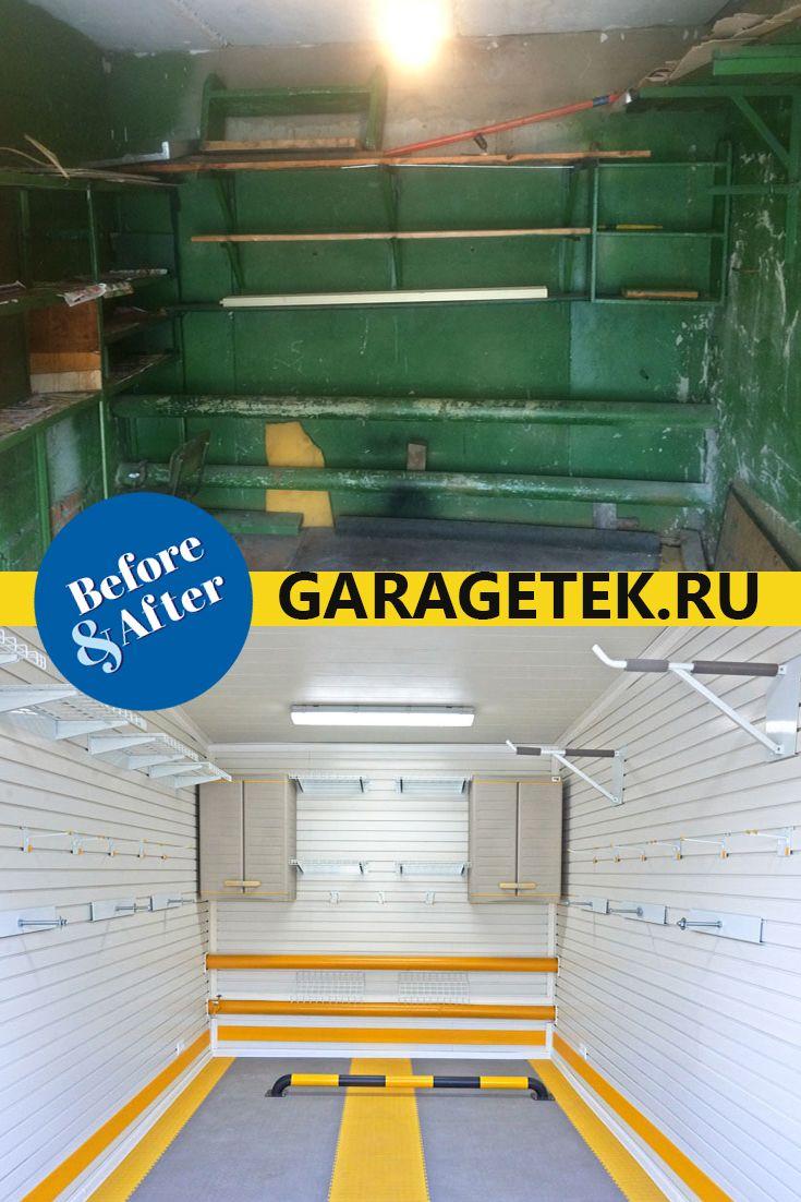 Кардинальное преображение гаража вместе с экспертами ГаражТек! Оставьте заявку на консультацию прямо сейчас https://garagetek.ru/company