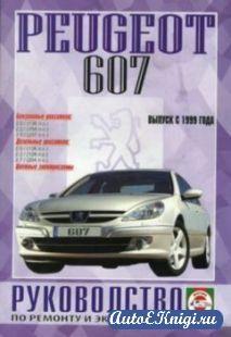 Peugeot 607 с 1999 г. Руководство по ремонту и эксплуатации