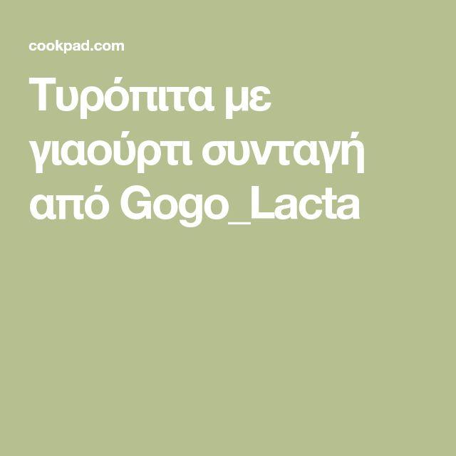 Τυρόπιτα με γιαούρτι συνταγή από Gogo_Lacta