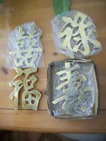 Vintage New old stock Brass Asian Character Wall Decor or Trivets