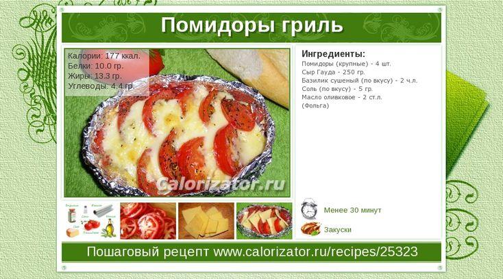 Помидоры гриль - как приготовить, рецепт с фото по шагам, калорийность - www.calorizator.ru