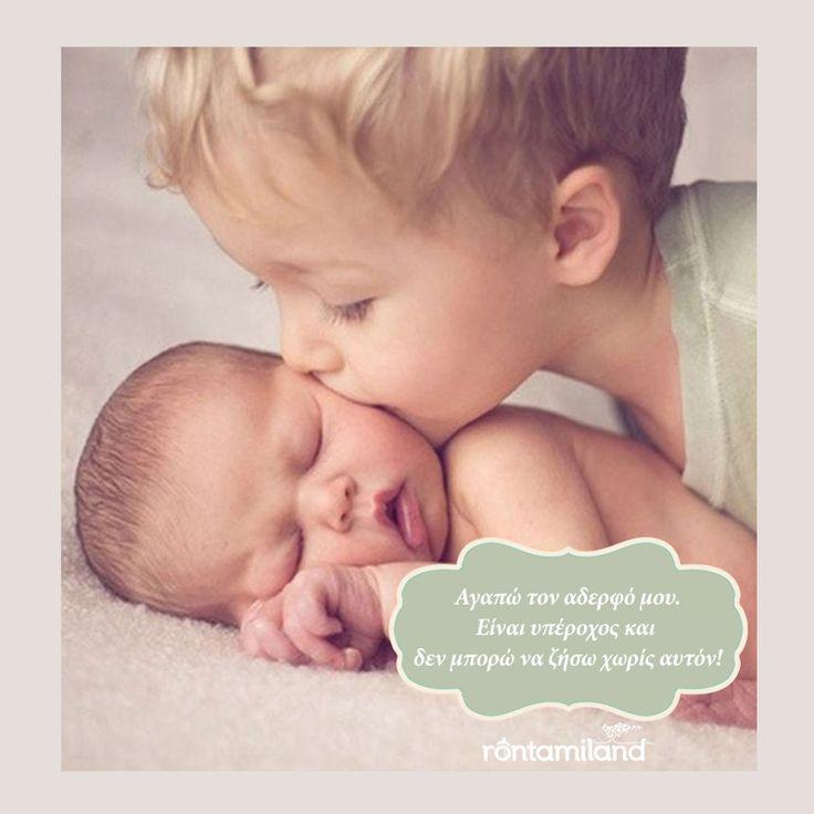 αδελφική αγάπη...αξία ανεκτίμητη <3