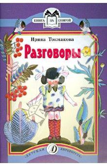 Ирина Токмакова - Разговоры обложка книги