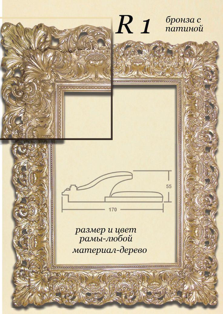 http://doriandecor.ru/shop/reznaya-rama-iz-dereva-r-1/