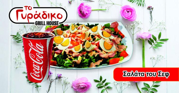 Δροσερή Σαλάτα του Chef φτιαγμένη από ολόφρεσκα υλικά, χορταστικές γεύσεις και μεράκι! Με 15% Έκπτωση: www.togyradiko.gr