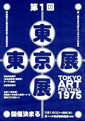 exhibition poster by Kiyoshi Awazum (1975)