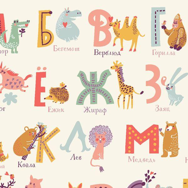 Веселая звериная азбука smile with friends