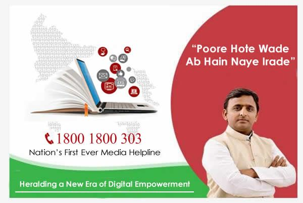 The most talked Akhilesh Yadav digital initiative was a dedicated helpline for journalists and media persons.