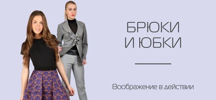 http://paltomania.ru/briuki-i-iubki/