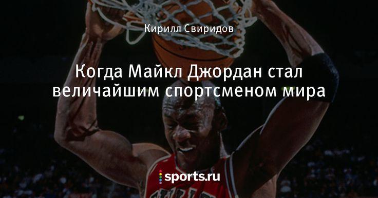 Когда Майкл Джордан стал величайшим спортсменом мира - Фонарь - Блоги - Sports.ru