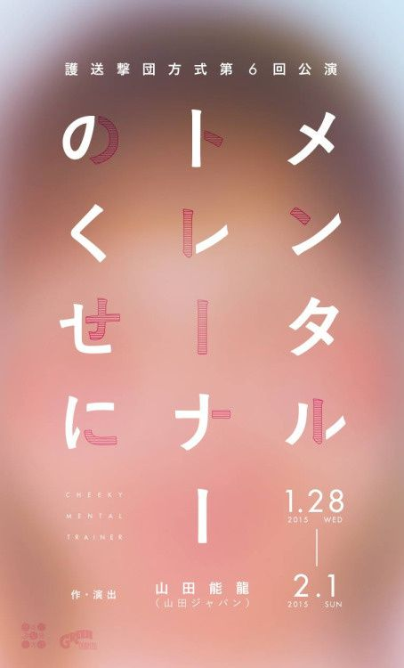 #poster #japanese in Typography