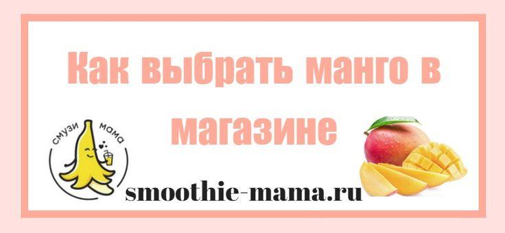 Что нужно знать, чтобы выбрать манго в магазине: 4 основных признака спелого и вкусного плода. Берите на заметку и не покупайте в супермаркете недозрелый плод #се #смузимама #смузийнаясмузимама #смузийная #смузи #смузийнаяспб #лофтпроектэтажи #этажи #контейнерная #вег #се #raw #веган #яркиемоментывнутри #доставка #доставкаеды #пп #правильноепитание #smoothie #detox #fresh