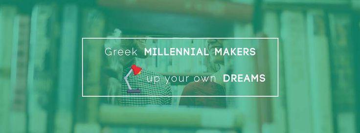 Η GR Millennial Makers του Αντώνη Σπυριδάκη