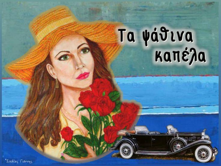 Γλώσσα ΣΤ΄ δημοτικού Ενότητα 1: Ταξίδια, τόποι, μεταφορικά μέσα Μάθημα: Τα ψάθινα καπέλα