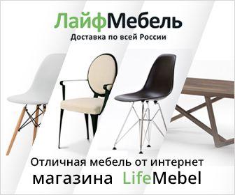 Купить мебель в Москве. Цены на мебель в Москве. Предлагаемый нами богатый ассортимент позволяет подобрать мебель под любой интерьер