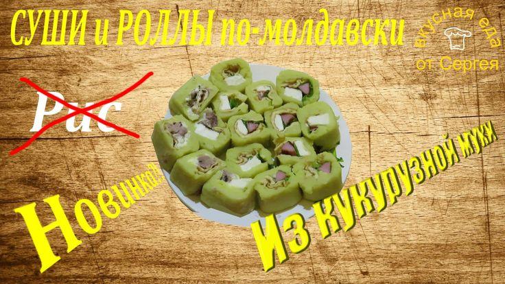 Суши и роллы по-молдавски/Холодные закуски/Кулинария/Рецепты.