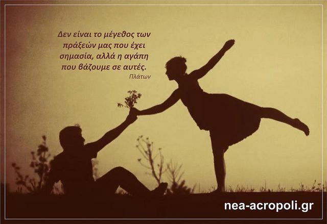 Δεν είναι το μέγεθος των πράξεων μας που έχει σημασία, αλλά η αγάπη που βάζουμε σε αυτές