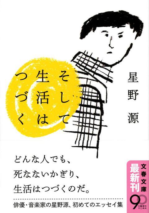 星野源 - そして生活はつづく - 大久保伸子 - 北村人