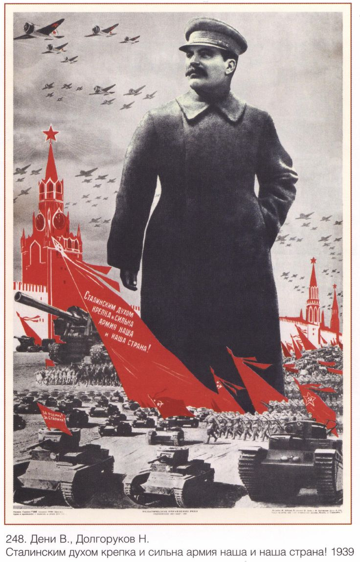 Soviet poster 1939. Unknown if it is pre-Polish invasion or about the invasion. My non-existent Russian (I can read the Cyrillic alphabet) says something about Stalin in front of the Kremlin and something about the army!