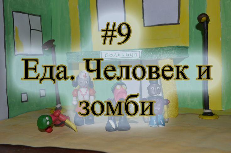 9 серия. Еда, зомби и человек