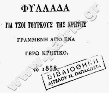 Μέσα στο κλίμα ενθουσιασμού που ακολούθησε για την επιτυχία του κινήματος, του Μαυρογένη το 1858 ο «Γέρω Κρητικός» εξέδωσε τη φυλλάδα, σε μια προσπάθεια να πείσει τους Τούρκους να επιστρέψουν στη χριστιανική θρησκεία (τους θεωρούσε απόγονους εξισλαμισμένων χριστιανών). « απ' εδώ κι ομπρός να το βγάλετ' από το νου σας, πως θα γιαγύρει καιρός, νάναι κάθε τούρκος αγάς, και κάθε χριστιανός ραγιάς,»