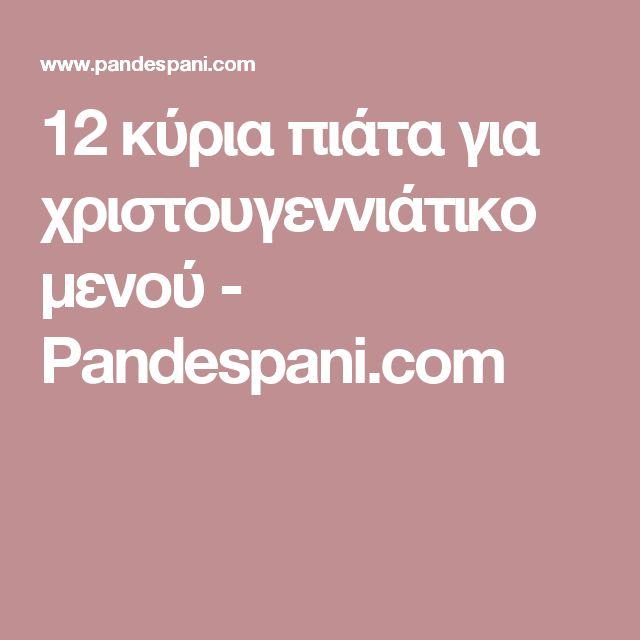 12 κύρια πιάτα για χριστουγεννιάτικο μενού - Pandespani.com