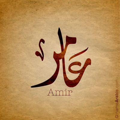 #Amir #Arabic #Calligraphy #Design #Islamic #Art #Ink #Inked #name #tattoo Find your name at: namearabic.com