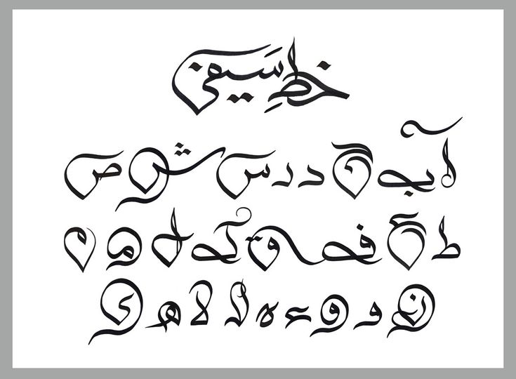 118 Best Dubai Calligraphy 971 551218154 Images On