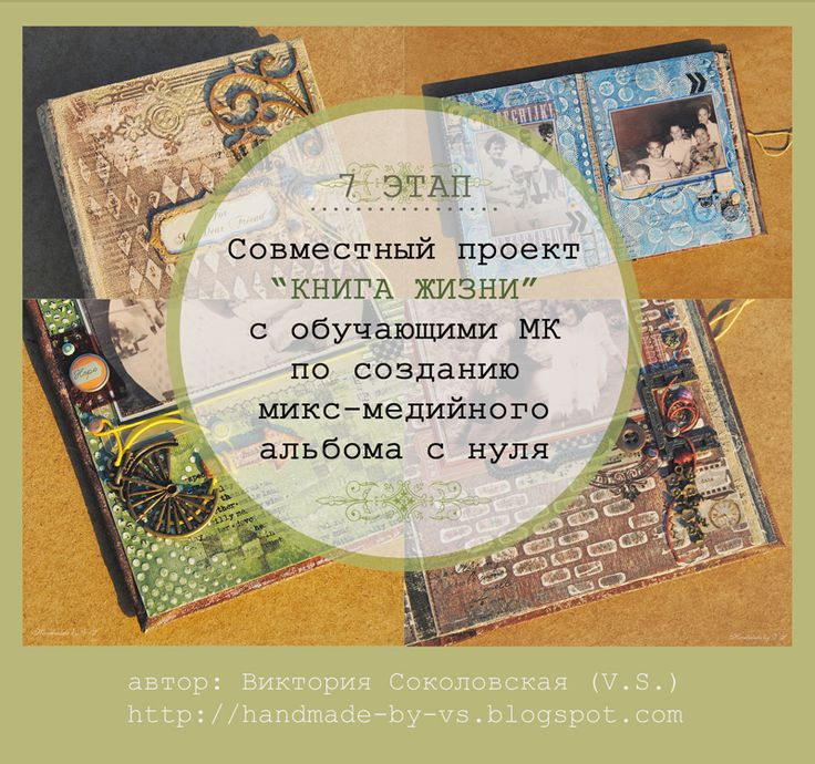 "Where the heart is...: совместный проект ""КНИГА ЖИЗНИ"". 7 этап."