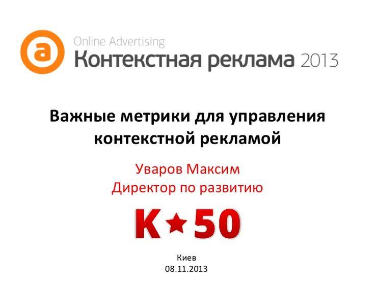 ss-28117609 by Maxim Uvarov via Slideshare