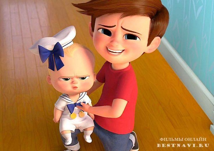 Босс-молокосос / The Boss Baby (2017) #Мультфильм #кино #комедия #юмор #фильмы #дети