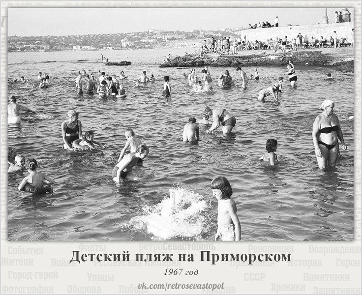 Детский пляж на Приморском бульваре. Севастополь, 1967 г.