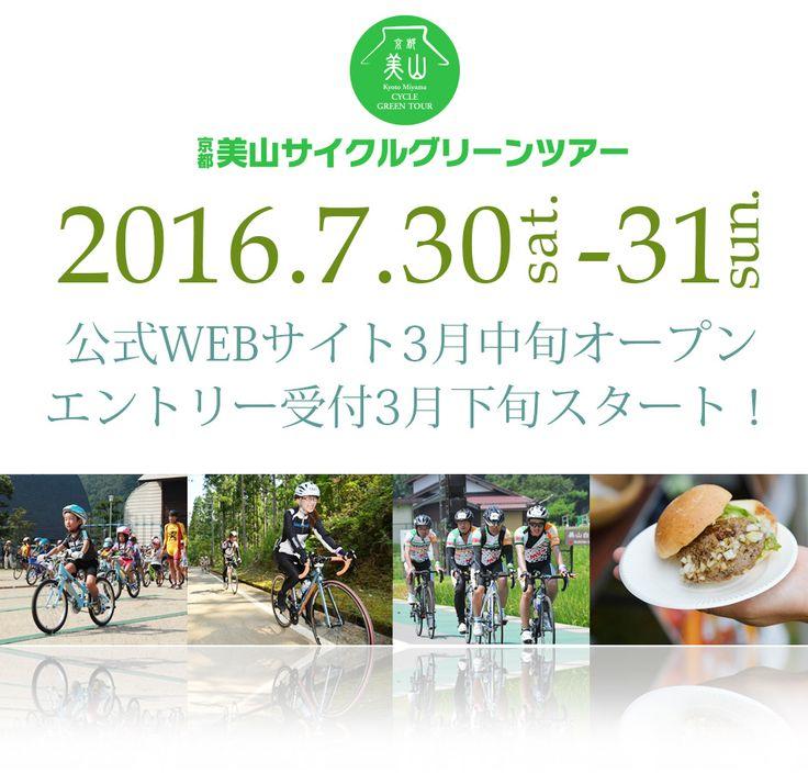 京都美山サイクルグリーンツアー 2016年7月30日(土)31日(日)開催! 公式webサイト3月中旬オープン エントリー受付3月下旬スタート!