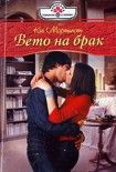 Вето на брак. Начните читать книги Мортинсен Кей в электронной онлайн библиотеке booksonline.com.ua. Читайте любимые книги с мобильного или ПК бесплатно и без регистрации.