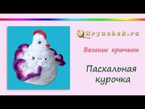 Курочка Ряба на Пасху. Пасхальная курочка. Crochet. Easter chicken - YouTube