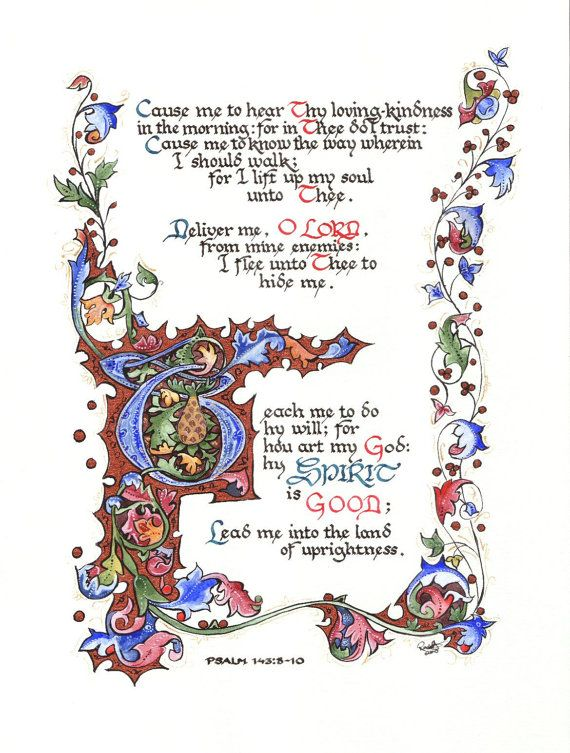 Cause Me Deliver Me Teach Me - Limited Edition Illuminated Calligraphy Artist Print