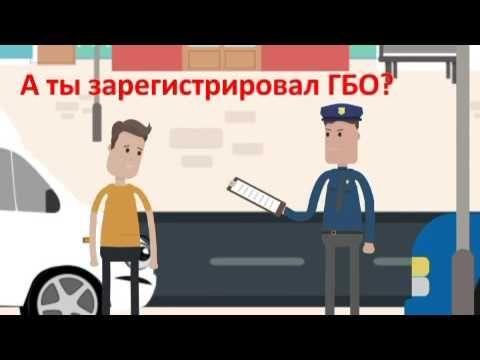 Регистрация ГБО в ГИБДД 2017- важно!