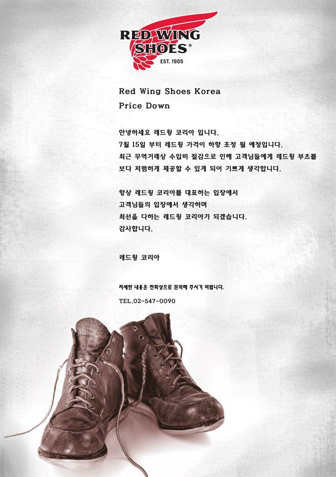 Red Wing Shoes Korea