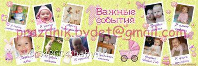 Плакаты на первый День Рождения!