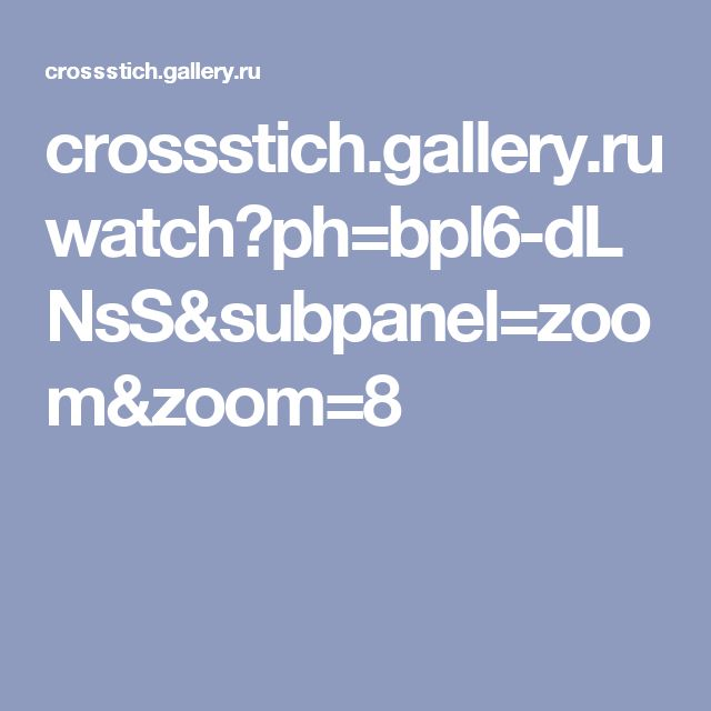 crossstich.gallery.ru watch?ph=bpl6-dLNsS&subpanel=zoom&zoom=8
