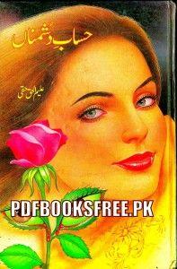 abaqa urdu novel