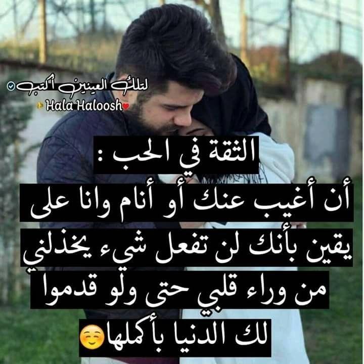 و من قال اني ما اثق بها اساسا هي التي اخترع ثقة S2 Love U Love Quotes Love Words Arabic Love Quotes