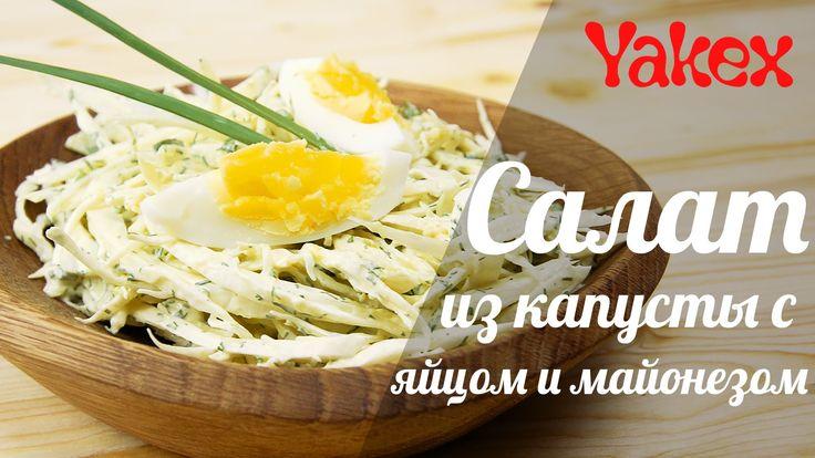 Салат из свежей каупсты с яйцом